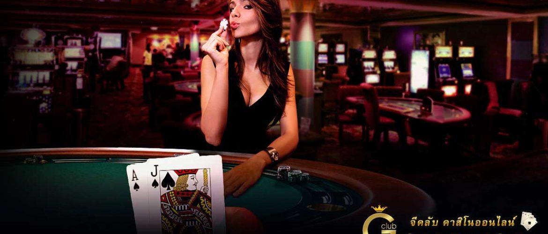 สมัครสมาชิก gclub casino รับโบนัสทันที 100 % ค่าคอมมิชชั่น 10 %